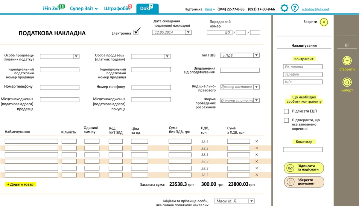 Tax invoice design